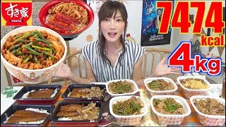【MUKBANG】 [SUKIYA] Limited Time Return! Garlic Scapes Beef Bowl, Eel..Etc! 10 Plates [7474kcal][CC]