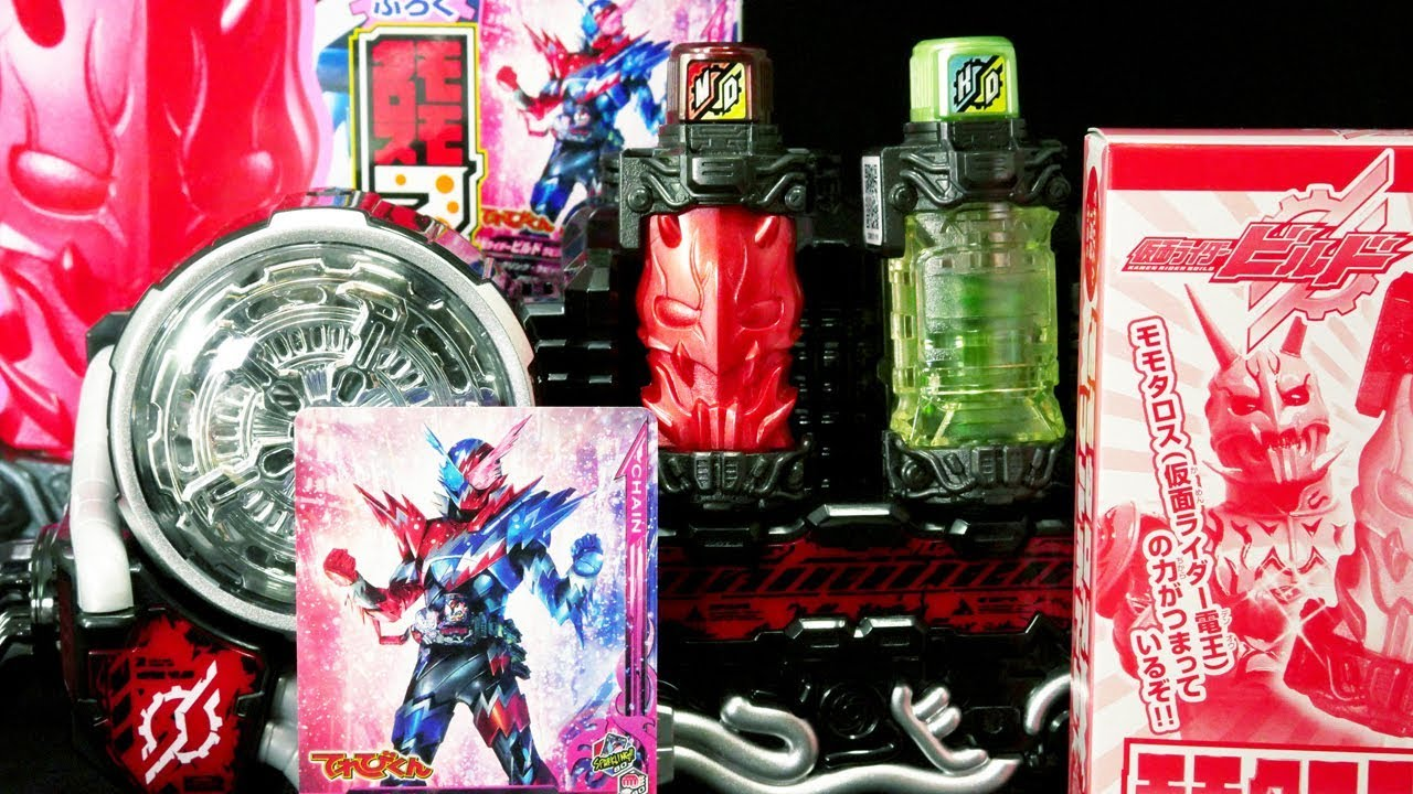 仮面ライダービルド モモタロスフルボトルで電王フォームとラビットタンクスパークリングフォームカード てれびくんふろく Kamen Rider Build  Momotaros Full Bottle
