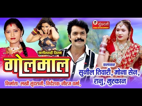 Golmaal - Chhattisgarhi Superhit Movie -...