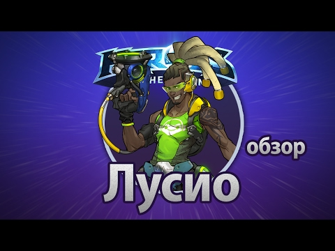 видео: heroes of the storm – Лусио (обзор)