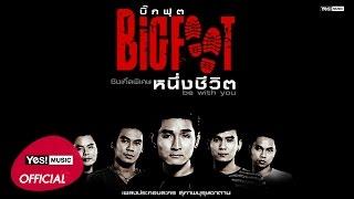 หนึ่งชีวิต (be with you)  (เพลงประกอบละคร สุภาพบุรุษซาตาน) : BIGFOOT [Official Lyric Video]