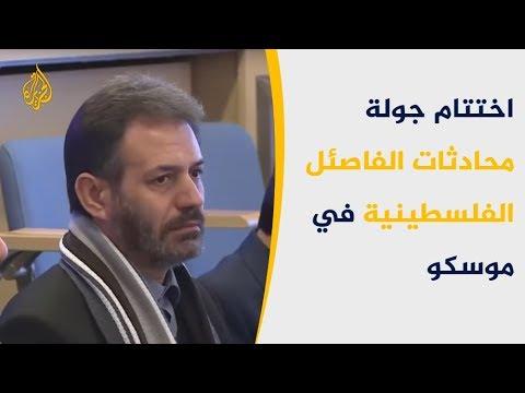 الفصائل الفلسطينية بموسكو.. عود على بدء  - 23:53-2019 / 2 / 15