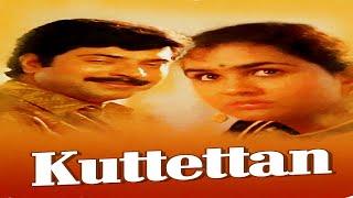 Kuttettan 1990 | Malayalam Full Movie | Malayalam Movie Online | Mammootty | Saritha