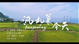 2020花蓮縣原住民族聯合豐年節大會舞-汎札萊 今天MV /  Hualien County Joint Indigenous Harvest Festival