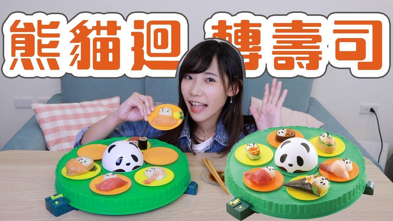轉轉熊貓迴轉壽司 - 做出在轉盤上睡覺的熊貓壽司!| 安啾 (ゝ∀・) ♡ - YouTube