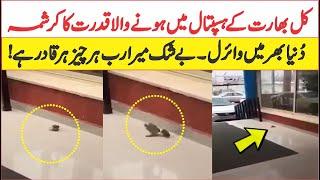 India Men Hua Qudrat Ka Krishma Video Viral   AR Videos