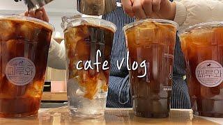 [eng]만들기 제일 쉬운 아메리카노 CAFE VLOG…