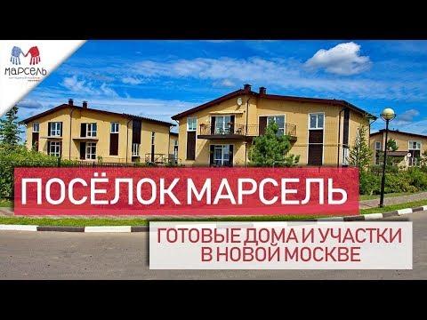 Коттеджный поселок Марсель. Дом, коттедж, таунхаус, дуплекс, участок в Новой Москве. Обзор.