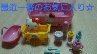 赤ちゃんキティちゃんのおせわおもちゃ「ハローキティベビーミルクケースセット」(Hello Kitty my best toy)