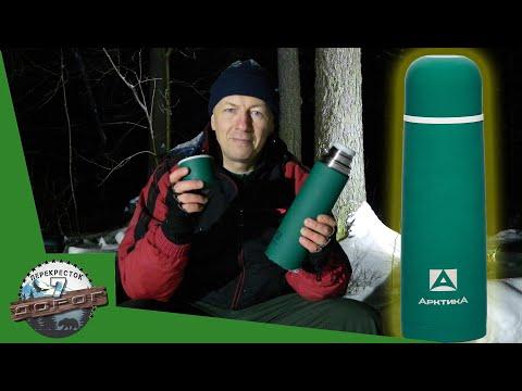 Арктика, мой новый термос для походов и экспедиций. Forest Tramp.