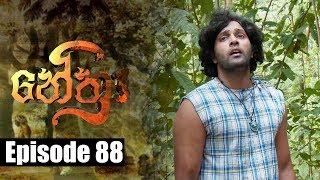 Nethra - නේත්රා Episode 88 | 23 - 07 - 2018 | SIYATHA TV Thumbnail