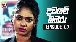 "Dadayam babaru Episode 07  || "" දඩයම් බඹරු "" | සතියේ දිනවල රාත්රී 9.30 ට . . . Thumbnail"