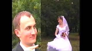 свадебный клип 17 июля 2004 года