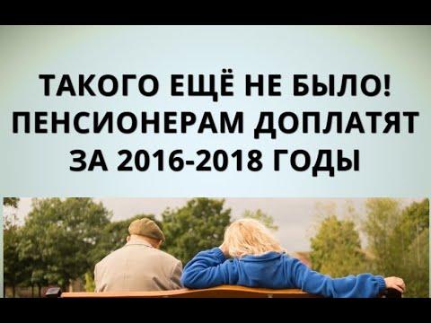 Такого ещё не было! Пенсионерам доплатят за 2016-2018 годы!