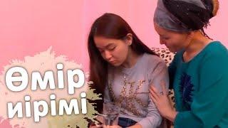 Өмір иірімі: Жалғыз қызын