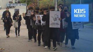 '홍콩 시위' 연대 나선 서울대 학생들…검은 옷 입고 '침묵행진' / KBS뉴스(News)