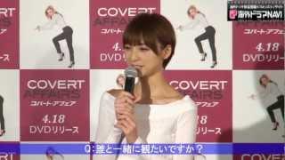 AKB48の篠田麻里子が人気海外ドラマ『コバート・アフェア』のCM撮影にて主人公のアニー風なアクションを披露した。その後、行われた記者会見では作品の魅力やAKBの ...