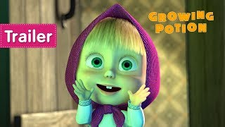 Masha and the Bear – GROWING POTION ⚗🧪 (Trailer)