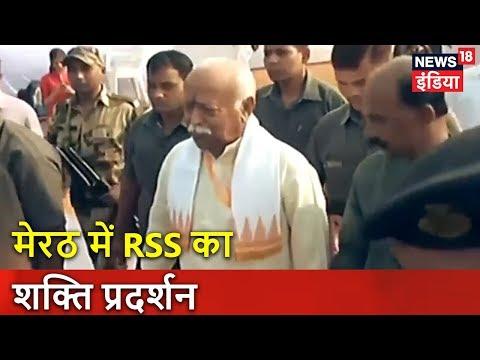 मेरठ में RSS का शक्ति प्रदर्शन | धर्मनिरपेक्षता के ख़िलाफ़ Owaisi का बयान | News18 India