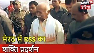 मेरठ में RSS का शक्ति प्रदर्शन   धर्मनिरपेक्षता के ख़िलाफ़ Owaisi का बयान   News18 India