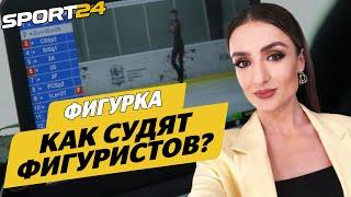 Как оценивают четверные Валиевой и Трусовой Секреты судей фигурного катания