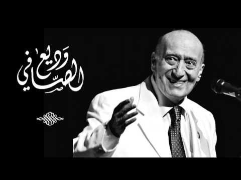 وديع الصافي - موال حبي إلك - أغنية - انت القلب - wadi3 el safi  mawal hobi elak- enta el alb