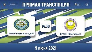 РИНХ (Ростов-на-Дону) — ВГАФК (Волгоград) | Высший дивизион «Б» | 2021