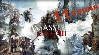 """Assassins Creed 3-№11""""Начало войны и поручение Израеля Патнэма"""""""
