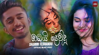 Lassana Hinawak (Obai Devudu )  Shammi Fernando Hiru Star Official Music Video 2020  New
