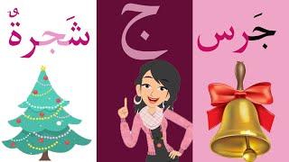 الحروف الأبجدية_كتابة حرف الجيم /ج/ أوّل الكلمة_وسط الكلمة_آخر الكلمة/ أمثلة تمارين Arabic Alphapet