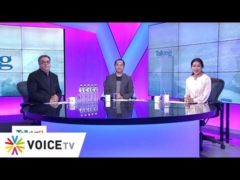 Talking Thailand ประจำวันที่ 8 กันยายน 2563