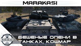 Жесть как она есть - World of Tanks Бешеные олени в танках