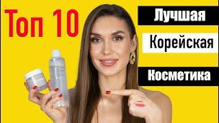 Фавориты Корейской Косметики ТОП 10 ЛУЧШИЙ Уход За Кожей