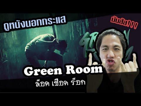 Green Room ล็อค เชือด ร็อก | ดูหนังนอกกระแส | วิจารณ์หนัง | รีวิวหนัง