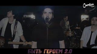 Смотреть клип Сметана Band - Быть Героем 2.0