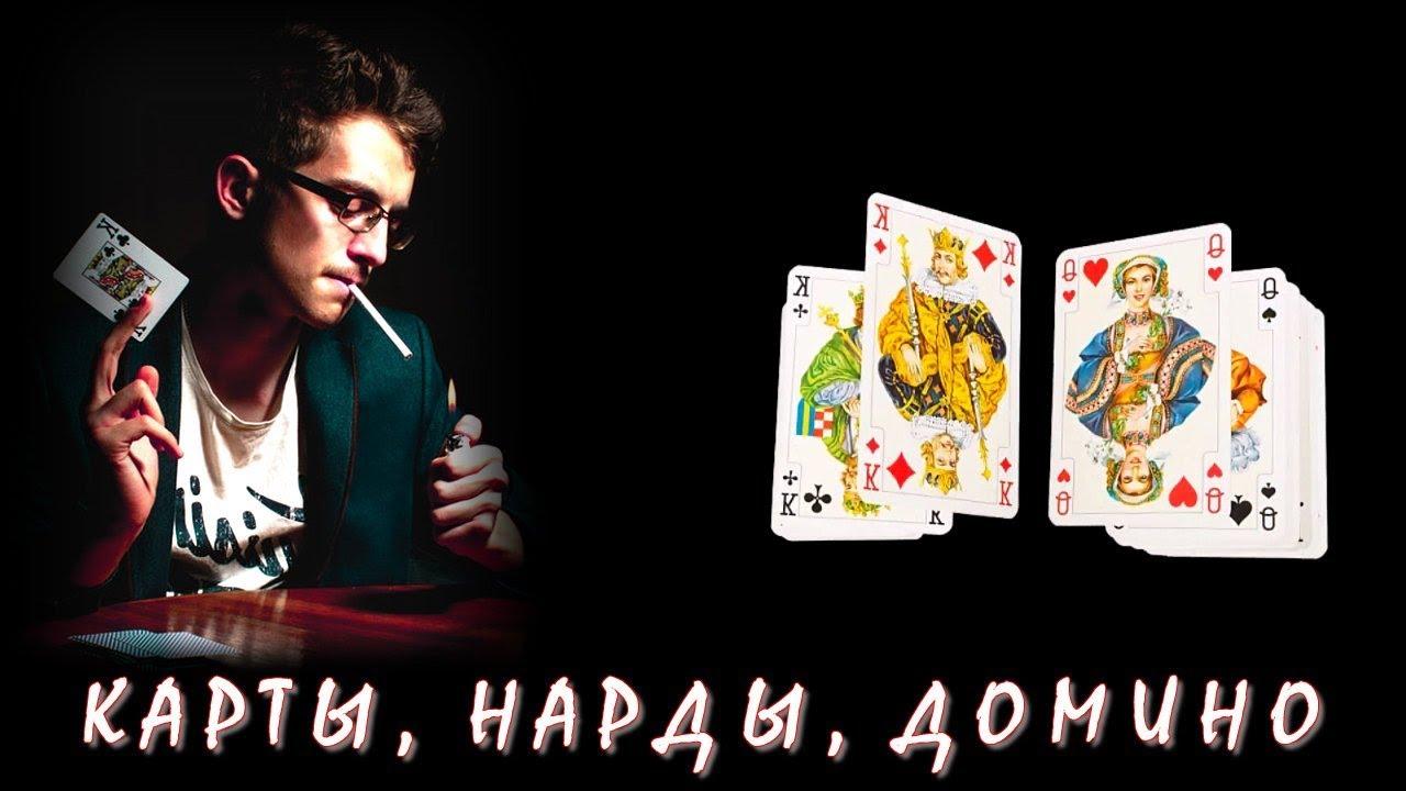 Играть карты нарды домино скачать вильям хилл казино