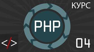 PHP уроки. 4: Используем Denwer (PHP для начинающих)