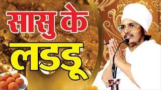 Motivational Story सासु के लड्डू बहुत ही सुन्दर कहानी Very beautiful story By Shri Asang Dev Ji