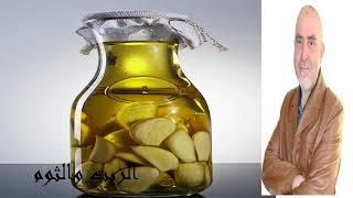 كريم عابد العلوي فوائد زيت الزيتون والثوم  للشعر وللأذن وللإنتصاب ولجميع الامراض