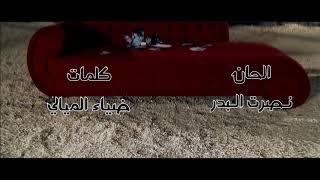 احمد جواد عشرتنا سويا / Offical Video