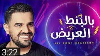 حسين الجسمي -  بالبنط العريض (حصرياً) | 2020