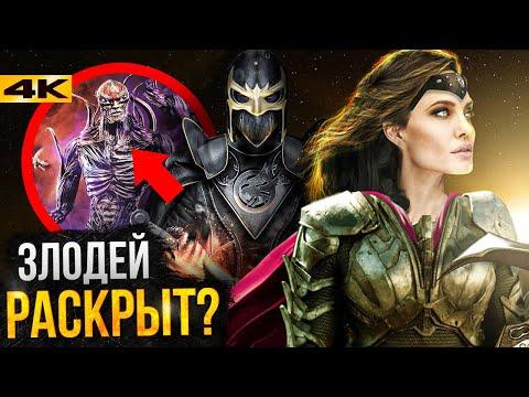 Вечные - новые детали. Все сливы четвертой фазы киновселенной Marvel!