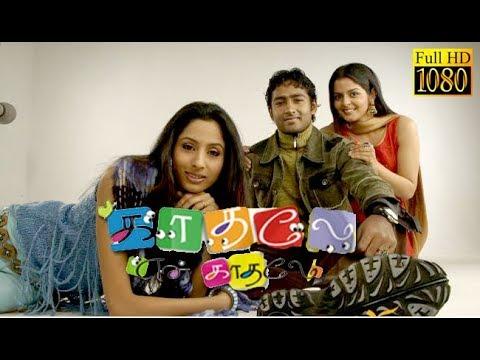 Kadhale En Kadhale | Naveen, Roma, Shrutha Keerthi | New Tamil Movie HD