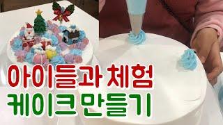 아이들 크리스마스 선물 추천 크리스마스 케이크 만들기,…