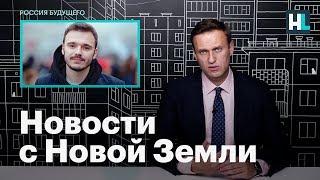 Навальный о последних новостях о службе Руслана Шаведдинова на Новой Земле