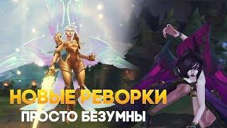🎤БЕЗУМНЫЙ РЕВОРК КЕЙЛ и МОРГАНА ГЕМПЛЕЙ (Обзор трейлера чемпионов – League of Legends)