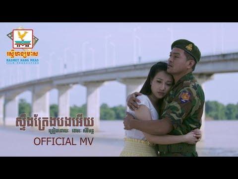 Stoeng Treng Bong Euy - Sereymun [OFFICIAL MV]