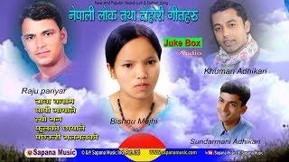 New Nepali lok  & Dohori Song | Bishnu Majhi & Friends| Bacha Kasam | Papi Mayale |Tyo man, etc