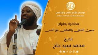 محاضرة بعنوان: حسن الخلق والتعامل مع الناس لفضيلة الشيخ/ محمد سيد حاج -رحمه الله-