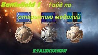 Battlefield 1 Гайд - Все секреты легкого открытия медалей